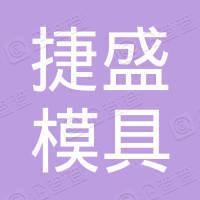 宁海捷盛模具材料有限公司