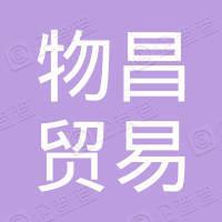 宁波物昌贸易有限公司