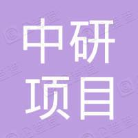 杭州中研工程监理有限公司余杭分公司