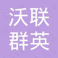 上海沃联群英技术咨询合伙企业(有限合伙)