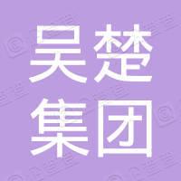 苏州吴楚集团有限公司