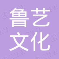 沈阳鲁艺文化传播有限公司