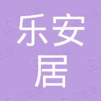 深圳乐安居房地产开发有限公司