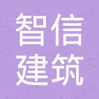 通化县智信建筑装饰工程有限公司