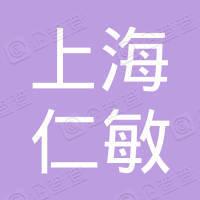 上海仁敏企业管理中心(有限合伙)