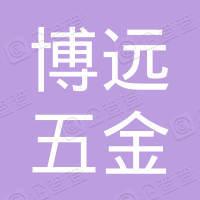 象山县博远五金交电有限公司