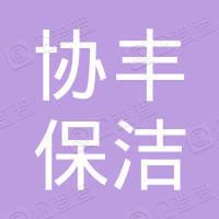 桐乡市协丰保洁服务有限公司