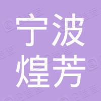 宁波海曙煌芳印刷器材有限公司