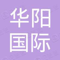 华阳国际产业投资集团有限公司
