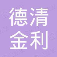 浙江德清金利塑胶科技有限公司