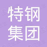 石横特钢集团有限公司