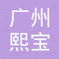 广州市天河区熙宝宠物用品店(普通合伙)