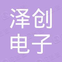 深圳市泽创电子有限公司