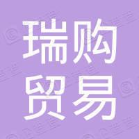 杭州瑞购贸易有限公司