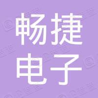 杭州畅捷电子商务有限公司