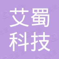 杭州艾蜀科技有限公司