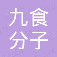 浙江九食分子美食有限公司