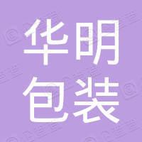 海宁市华明包装材料经营部