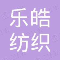 杭州乐皓纺织有限公司