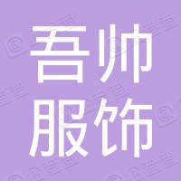 杭州吾帅服饰有限公司