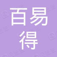 杭州百易得实业有限公司