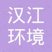 湖北汉江环境资源有限公司
