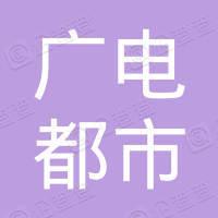 河北广电都市文化传媒有限责任公司