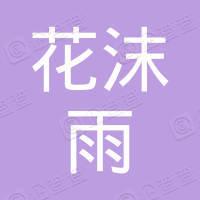 杭州花沫雨服饰有限公司