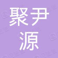 温州市聚尹源科技有限公司