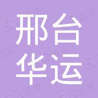 邢台华运新能源开发有限公司