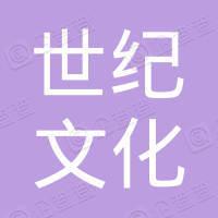 永利世纪(北京)文化发展有限公司