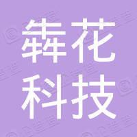 杭州犇花科技有限公司