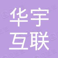 深圳华宇互联网科技有限公司
