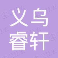 义乌市睿轩房地产经纪有限公司