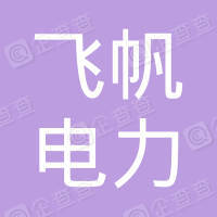 杭州飞帆电力科技有限公司