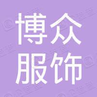 杭州博众服饰辅料有限公司