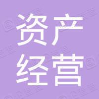 杭州萧山瓜沥镇资产经营总公司