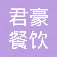 淳安县君豪餐饮管理有限公司