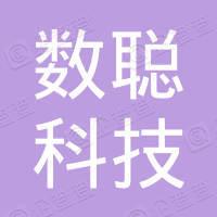 杭州数聪科技有限公司