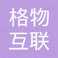 杭州格物互联网科技有限公司