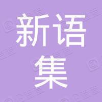 杭州新语集贸易有限公司
