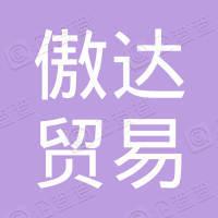 杭州傲达贸易有限公司