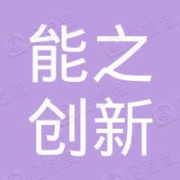 宁波海曙能之创新电子科技有限公司