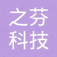 杭州之芬科技文化有限责任公司