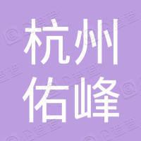 杭州佑峰服装辅料有限公司