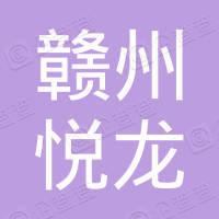 赣州悦龙新材料有限公司