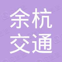 杭州余杭交通机动车检测有限公司仓前分公司