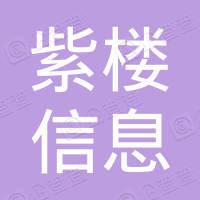杭州紫楼信息科技有限公司