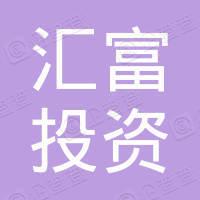 杭州汇富投资管理有限公司