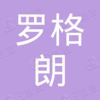TCL—罗格朗国际电工(惠州)有限公司